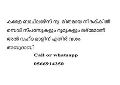bedspace and rooms availanle for keralites bachelors opposite al wahda mall